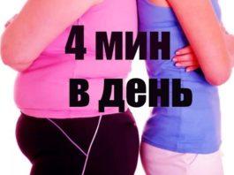Как убрать живот за 4 минуты
