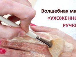 Волшебная мазь для красоты Ваших рук!