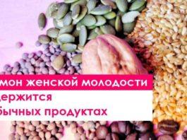 Гормон женской молодости содержится в обычных продуктах. Проверьте, входят ли они в ваш рацион!