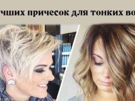 Лучшие прически для тонких волос. Добавьте объема