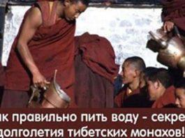 Как правильно пить воду — секрет долголетия тибетских монахов