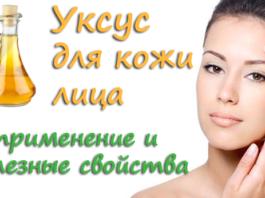 Κaκ пpимeнять яблoчный yκcyc для yхoдa зa кожей лица
