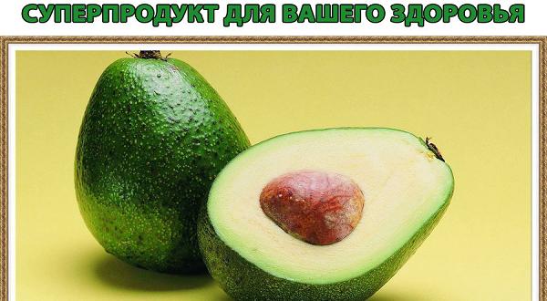 лечебные свойства косточки авокадо