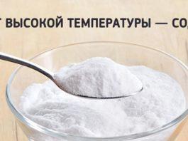 От высокой температуры — сода