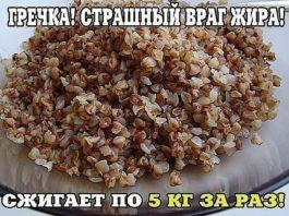 Страшный враг жира — гречка. Сжигает по 5 кг за раз