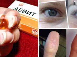 Лекарство «Аевит» творит чудеса. Действенное средство за копейки…